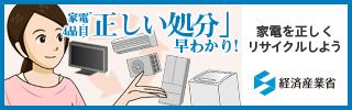『家電リサイクル』の画像
