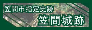 『『『『笠間城のバナー』の画像』の画像』の画像』の画像