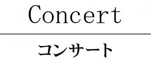 『コンサートのページへ』の画像