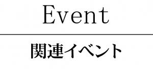 『関連イベントのページへ』の画像