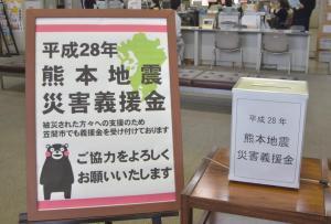 『熊本地震 義援金設置箱』の画像