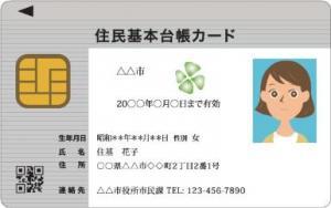 『住基カード見本』の画像