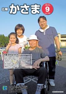 『『広報かさま平成28年度9月号』の画像』の画像