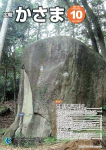 『『広報かさま平成28年10月号表紙』の画像』の画像