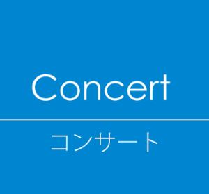 『茨城国際コンサート』の画像