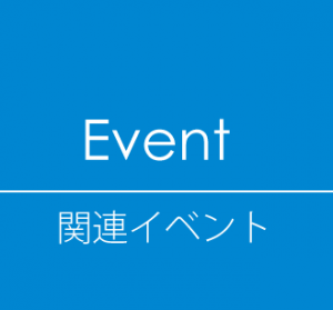 『茨城国際関連イベント』の画像