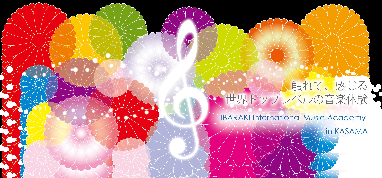 『茨城国際音楽アカデミートップページ』の画像
