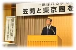 『笠間と東京圏をつなぐ会の様子2』の画像