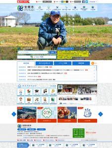 『笠間市ホームページトップページ』の画像
