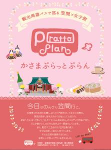 『笠間×女子旅 かさまぷらっとぷらん』の画像