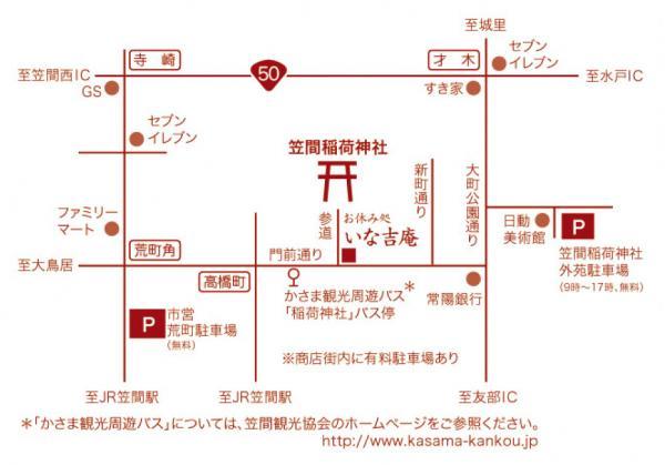 『笠間初午いなり寿司まつり 会場図』の画像