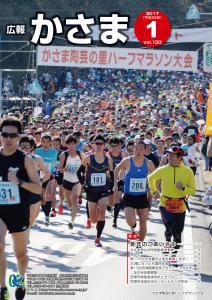 『『広報かさま 平成29年1月号 表紙』の画像』の画像