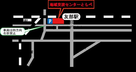 『地域交流センターともべアクセスMAP』の画像
