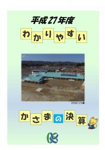 『平成27年度わかりやすい決算(表紙)』の画像
