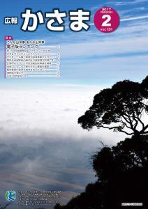 『『『広報かさま 平成28年度2月号 表紙』の画像』の画像』の画像