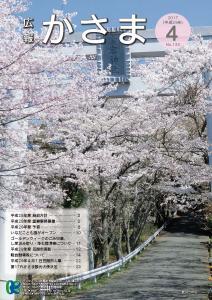 『広報かさま 平成29年度4月号表紙』の画像