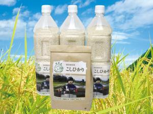 『特別栽培米 米袋入り』の画像