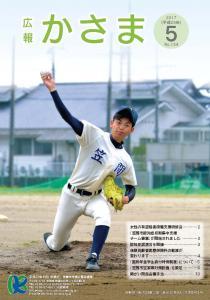 『広報かさま平成29年5月号表紙』の画像