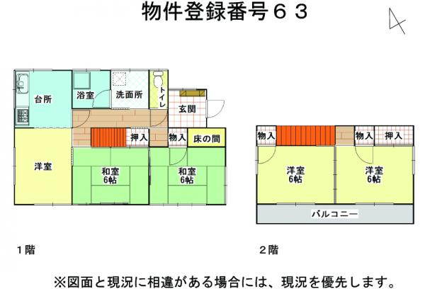 『物件63 間取り図』の画像
