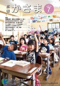 『『広報かさま平成29年8月号表紙』の画像』の画像