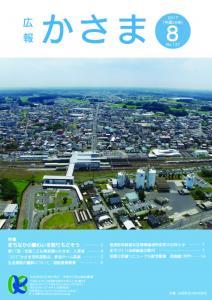 『広報かさま 平成29年8月号表紙』の画像
