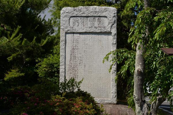 『時習館記碑』の画像