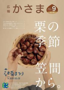 『広報かさま平成29年9月号表紙』の画像