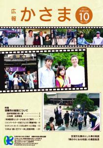 『広報かさま平成29年10月号』の画像