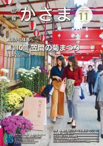『広報かさま平成29年11月号表紙』の画像