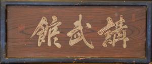 『講武館の扁額』の画像