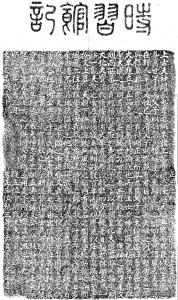 『時習館記碑の拓本』の画像