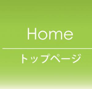 『茨城国際ホーム』の画像