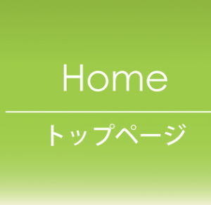 『home』の画像