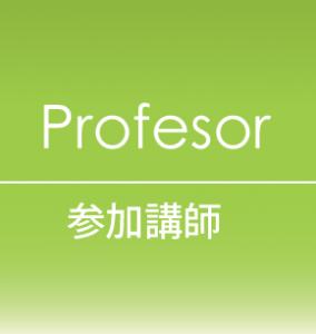 『アカデミー講師』の画像