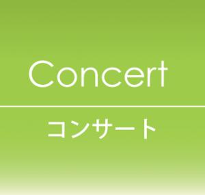 『コンサート2017』の画像
