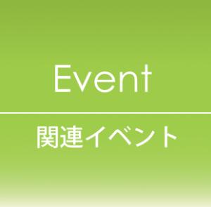 『関連イベント2017』の画像