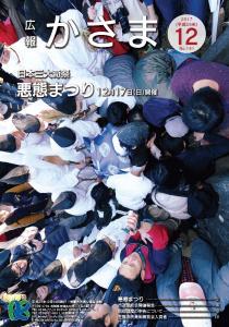 『広報かさま平成29年12月号表紙』の画像