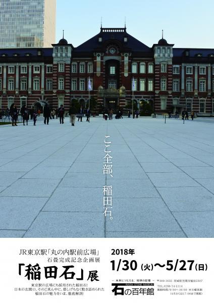 『稲田石大』の画像