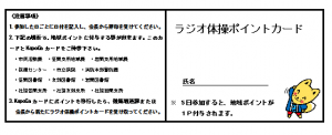 『ラジオ体操ポイントカード1』の画像