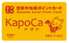 『地域ポイントカード(採用)』の画像
