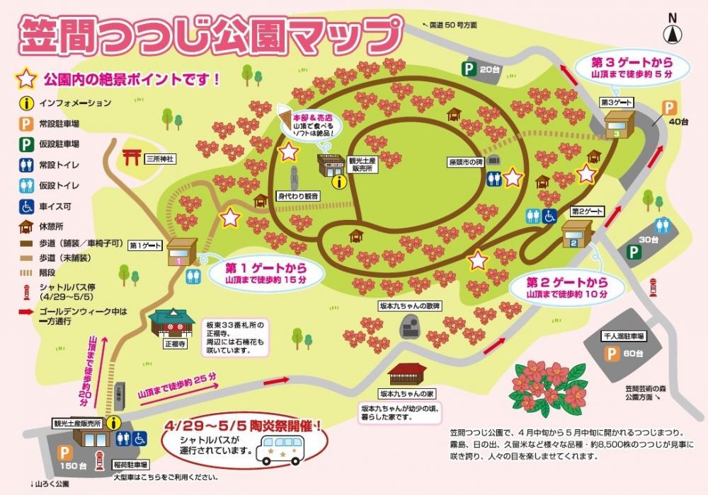『つつじ公園マップ』の画像
