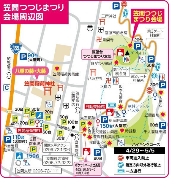 『会場周辺地図2018』の画像