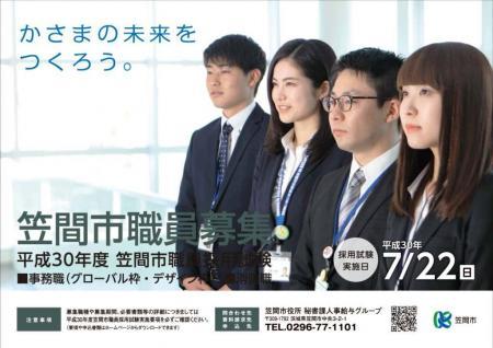 『採用試験ポスター』の画像