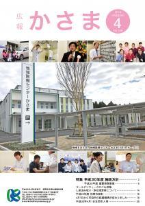 『『広報かさま平成30年4月号表紙』の画像』の画像