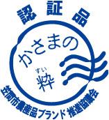 『かさまの粋(笠間市農産品ブランド推進協議会)』の画像