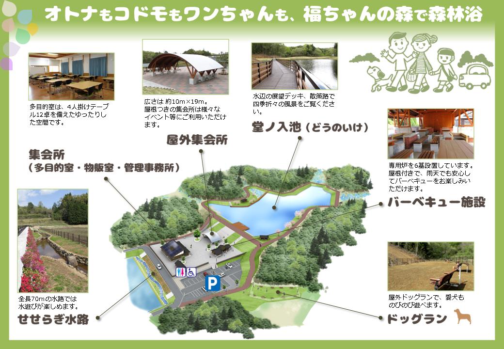 福ちゃんの森公園案内図