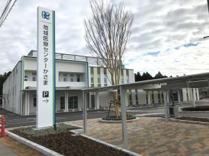『医療センターかさま』の画像