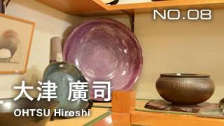 『大津 廣司』の画像