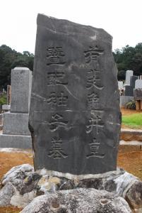 『亀井有斐の墓碑』の画像