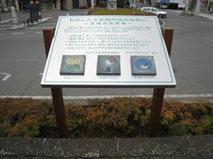 『『市民憲章碑(笠間駅)』の画像』の画像